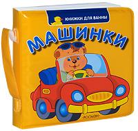 """Купить книгу """"Машинки"""""""
