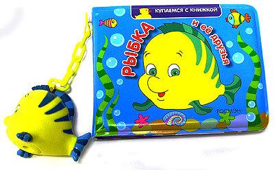 """Купить книгу """"Рыбка и ее друзья"""""""