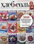 Подарочная коллекция рецептов от журнала 'ХлебСоль'
