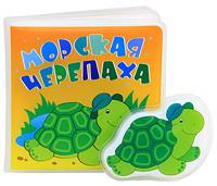 """Купить книгу """"Морская черепаха"""""""