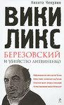 'ВикиЛикс'. Березовский и убийство Литвиненко