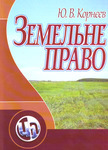Земельне право. 2-ге видання. Навчальний посібник