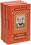 Законы правителя (комплект из 3 книг)