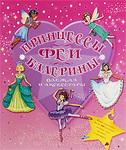 Принцессы, феи, балерины. Одежда и аксессуары