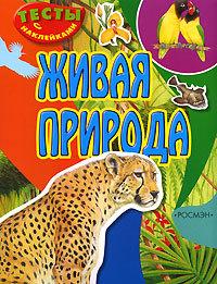 """Купить книгу """"Живая природа"""""""