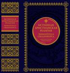 Истинная христианская религия Эммануила Сведенборга, служителя Господа Иисуса Христа (подарочное издание)