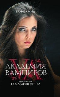 """Купить книгу """"Академия вампиров. Книга 6. Последняя жертва"""""""