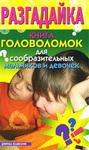 Разгадайка. Книга головоломок для сообразительных мальчиков и девочек