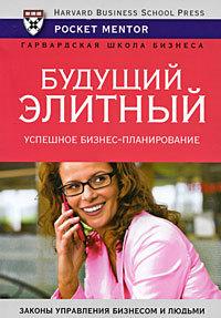 """Купить книгу """"Будущий элитный. Успешное бизнес-планирование"""""""