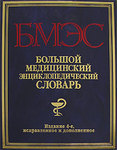 Большой медицинский энциклопедический словарь