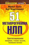 51 метапрограмма НЛП. Прогнозирование поведения, 'чтение' мыслей, понимание мотивов