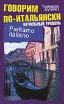 Parliamo italiano / Говорим по-итальянски. Начальный уровень