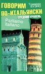 Говорим по-итальянски. Средний уровень / Parliamo italiano