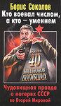 Кто воевал числом, а кто - умением. Чудовищная правда о потерях СССР во Второй Мировой