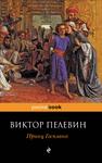 """Обложка книги """"Принц Госплана"""""""