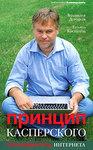 Принцип Касперского. Телохранитель Интернета