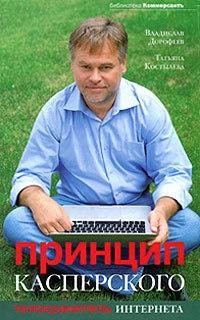 """Купить книгу """"Принцип Касперского. Телохранитель Интернета"""""""