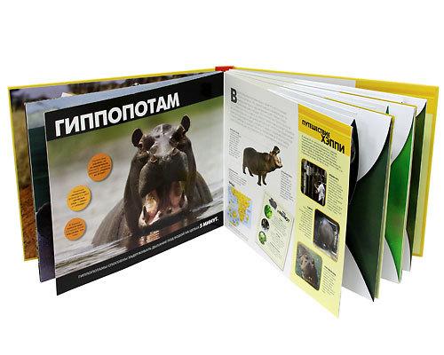 """Купить книгу """"Дикие животные"""""""