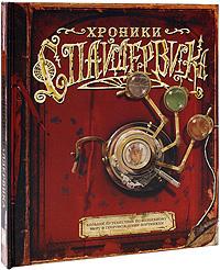 "Купить книгу ""Хроники Спайдервика"""