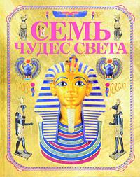 """Купить книгу """"Семь чудес света (+ стереоочки)"""""""