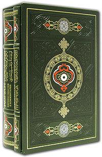"""Купить книгу """"Коран. Хадисы пророка (подарочный комплект из 2 книг)"""""""