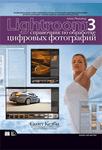 Adobe Photoshop Lightroom 3. Справочник по обработке цифровых фотографий