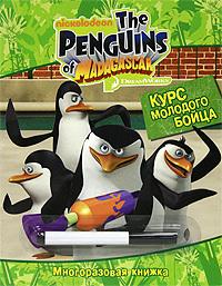 """Купить книгу """"Пингвины Мадагаскара. Курс молодого бойца (+ маркер)"""""""
