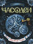 Обложки книг Наталья Щерба