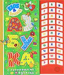 Азбука с говорящими буквами. Книжка-игрушка