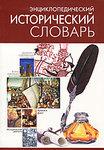 Энциклопедический исторический словарь