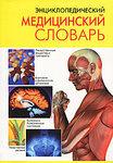 Энциклопедический медицинский словарь