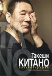 Такеши Китано. Автобиография