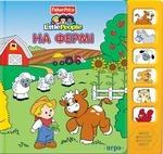 На фермі (книга із звуковим модулем)