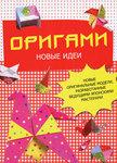 Оригами. Новые идеи. Новые оригинальные модели, разработанные ведущими японскими мастерами
