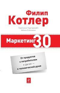 """Купить книгу """"Маркетинг 3.0. От продуктов к потребителям и далее - к человеческой душе"""""""
