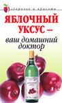 Яблочный уксус - ваш домашний доктор