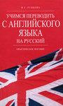 Учимся переводить с английского языка на русский