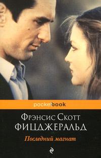 """Купить книгу """"Последний магнат"""""""