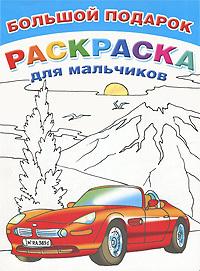 """Купить книгу """"Большой подарок-раскраска для мальчиков"""""""