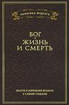Мысли и изречения великих о самом главном. В 3 томах. Том 3. Бог. Жизнь и смерть