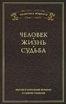 Мысли и изречения великих о самом главном. В 3 томах. Том 1. Человек. Жизнь. Судьба