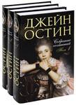 Джейн Остин. Собрание сочинений (комплект из 3 книг)