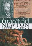 Исаак Ньютон. Биография