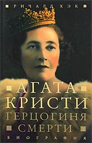 Книга Герцогиня смерти. Биография Агаты Кристи