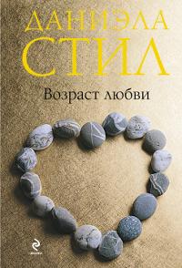 """Купить книгу """"Возраст любви"""""""