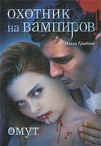 """Купить книгу """"Охотник на вампиров. Омут"""""""