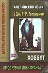 Английский язык с Дж. Р. Р. Толкином. Хоббит / John Ronald Reuel Tolkien. The Hobbit