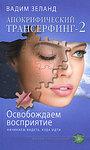 """Обложка книги """"Апокрифический Трансерфинг - 2. Освобождаем восприятие. Начинаем видеть, куда идти"""""""
