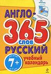 Англо-русский учебный календарь. 365 слов
