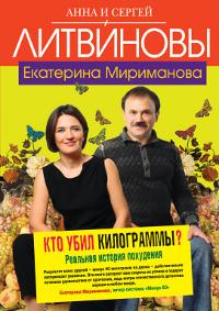 """Купить книгу """"Кто убил килограммы? Реальная история похудения"""""""